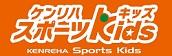 ケンリハスポーツキッズ